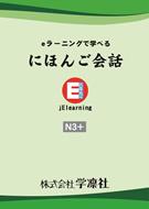 日本語能力 JLPT N3コース