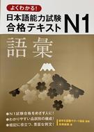 日本語能力 JLPT N1 語彙