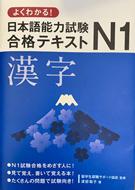 日本語能力 JLPT N1 漢字