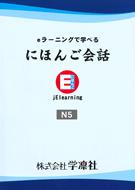日本語能力 JLPT N5コース