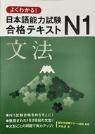 日本語能力 JLPT N1 文法